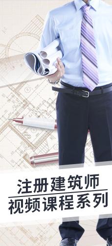 注册建筑师2018建工社微课程